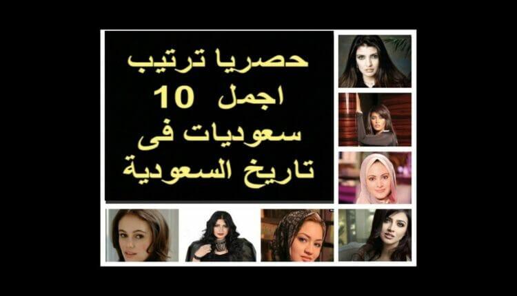 أجمل نساء السعودية
