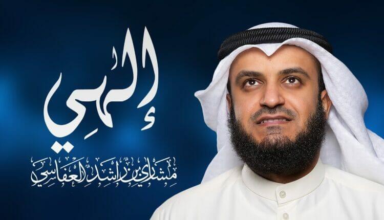 مشاري بن راشد العسافي