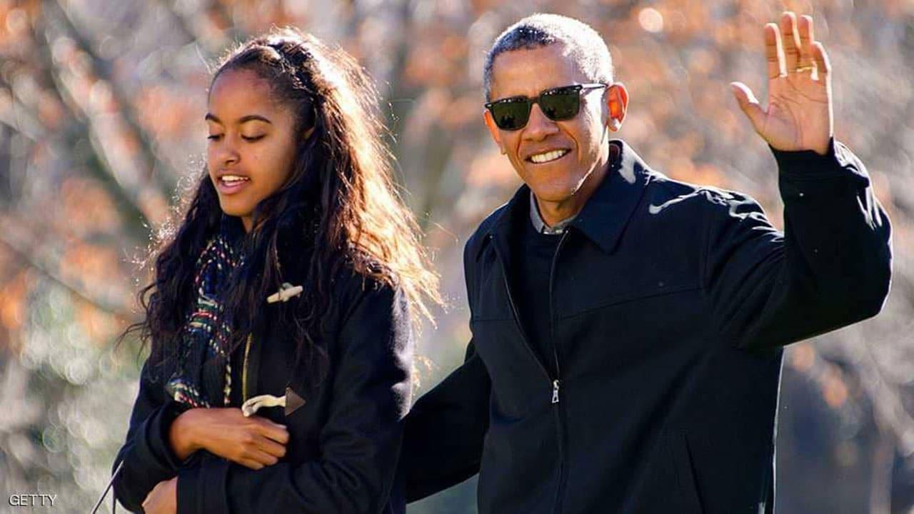 اوباما وابنته