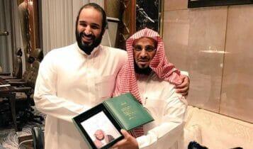 محمد بن سلمان وعائض القرني