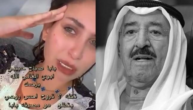 دكتورة خلود تنهار وتبكي بعد وفاة أمير الكويت الشيخ صباح الأحمد الجابر الصباح
