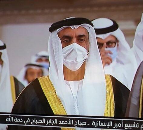 سيف بن زايد في جنازة الشيخ صباح الأحمد