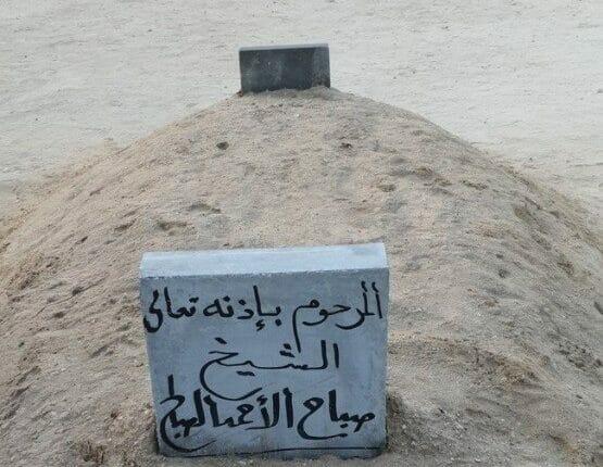 قبر الشيخ صباح الاحمد الصباح امير الكويت