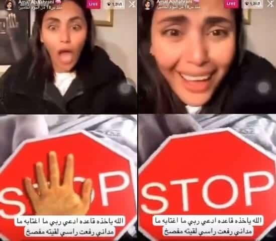 فضيحة للسعودية أمل الشهراني .. شاب يُخرج لها عضوه الذكري على البث المباشر وهذا ما فعلته!