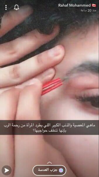 رهف القنون فقدت عقلها بعد انفصالها نشرت صورة وأغضبت المتابعين وطن يغرد خارج السرب