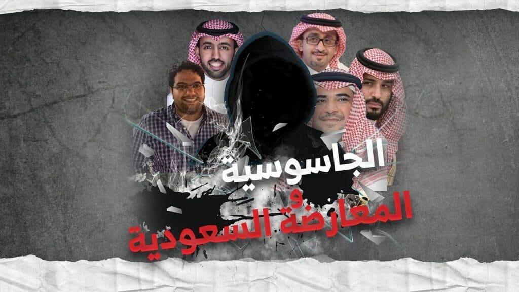 """""""الجاسوسية والمعارضة السعودية"""".. وثائقي يُربك محمد بن سلمان في قصره ويكشف معلومات خطيرة"""