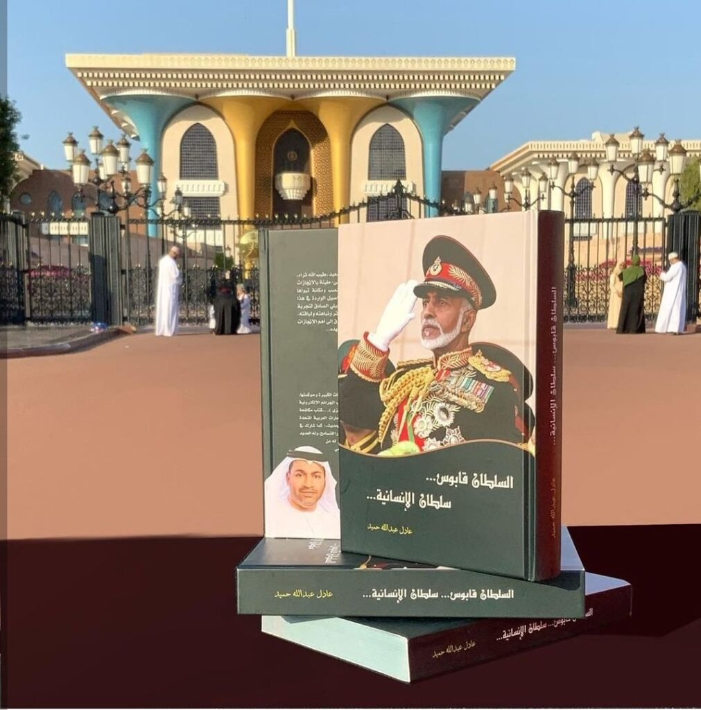 شاهد هدية سلطان النعماني للكاتب الإماراتي عادل حميد.. مع علاقة الراحل قابوس؟
