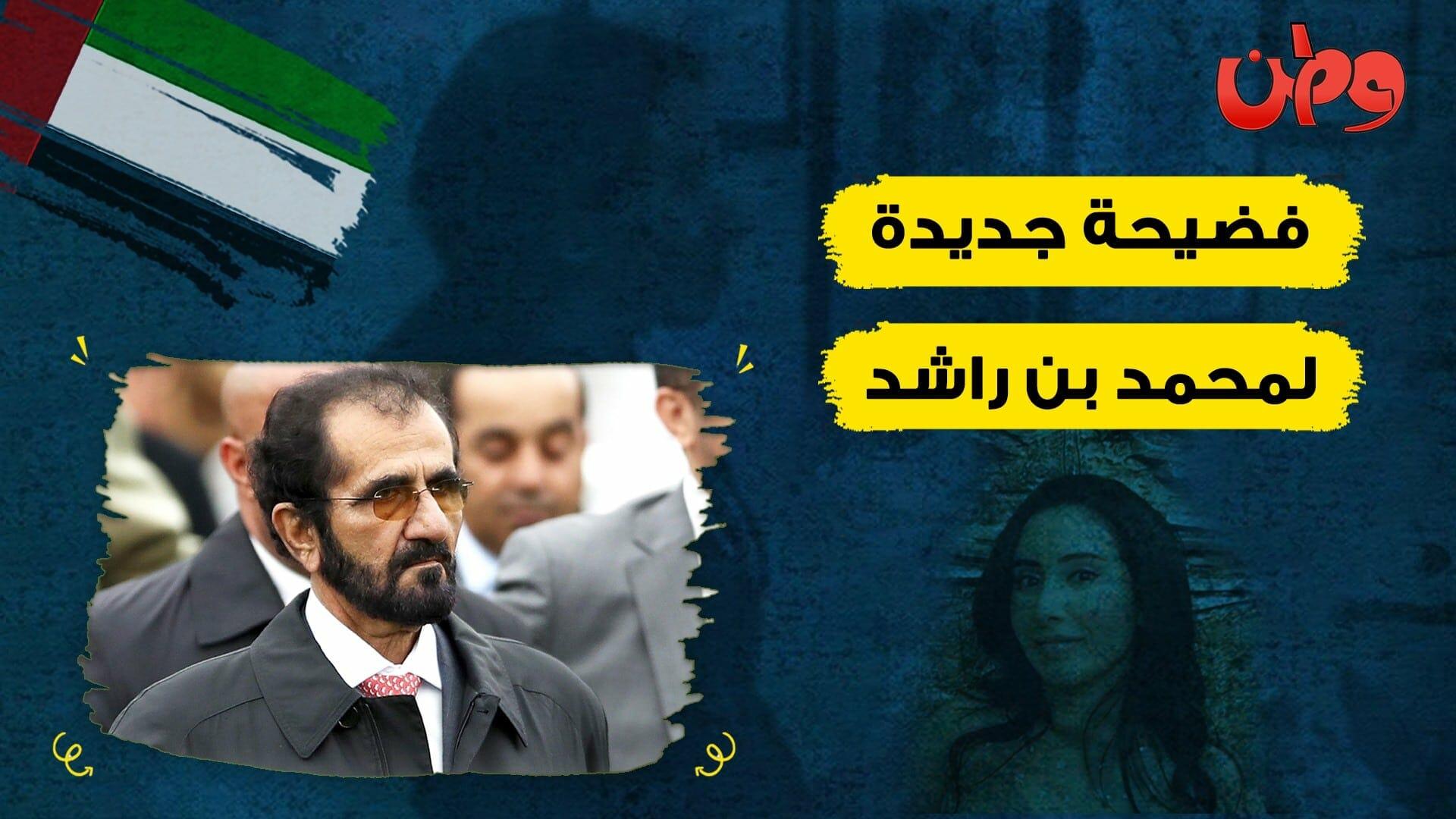 فضيحة محمد بن راشد