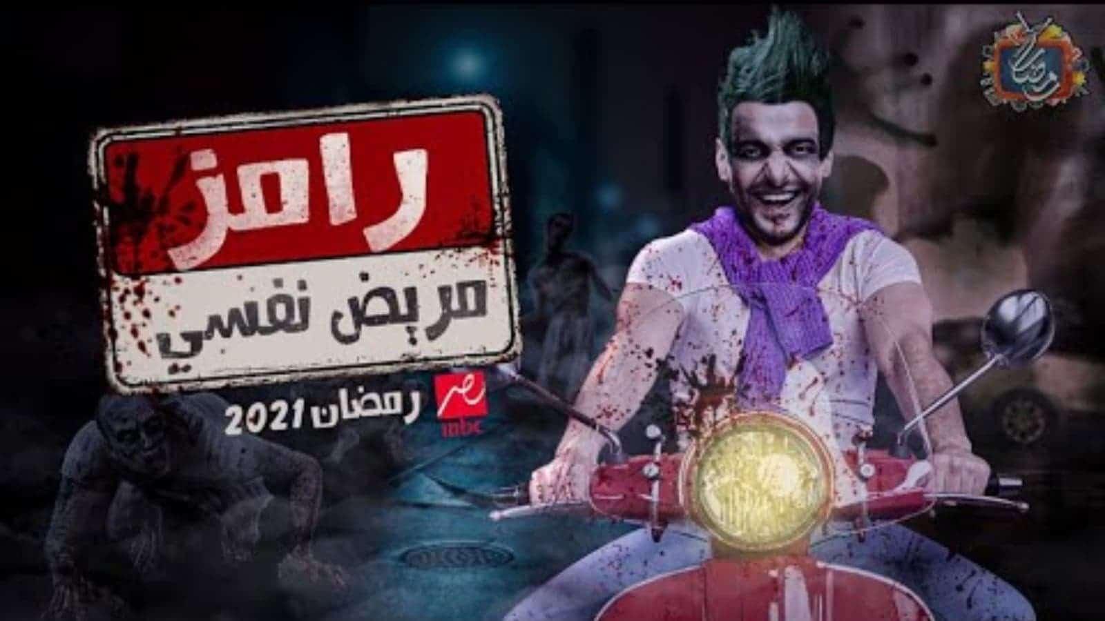 فنان مصري شهير يفضح مقالب رامز جلال التي ستعرض في رمضان المقبل