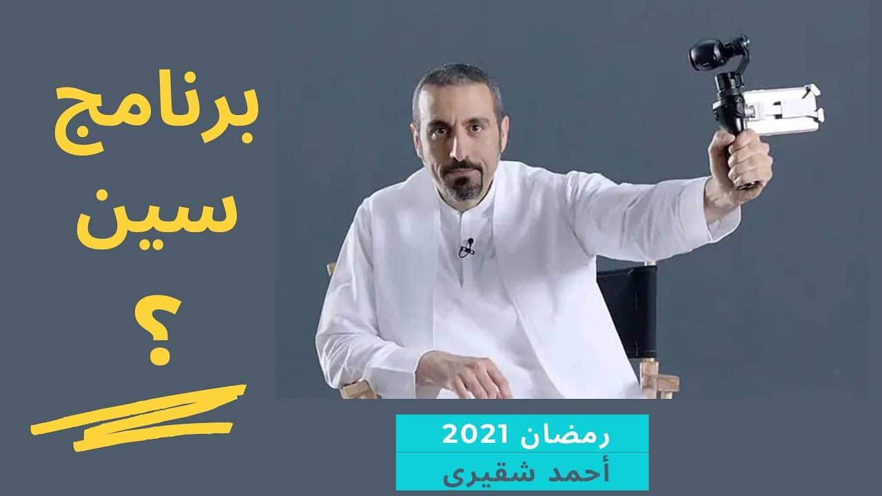 بعد مطالبة السعوديون بدعمه بدلاً من رامز جلال.. أحمد الشقيري يعود للشاشة في هذا الموعد!