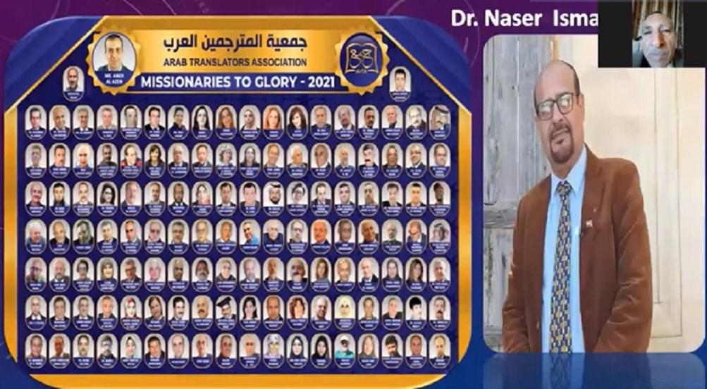 جمعية المترجمين العرب تكرم (130) مترجماً عربياً على إنجازاتهم البارزة(فيديو)
