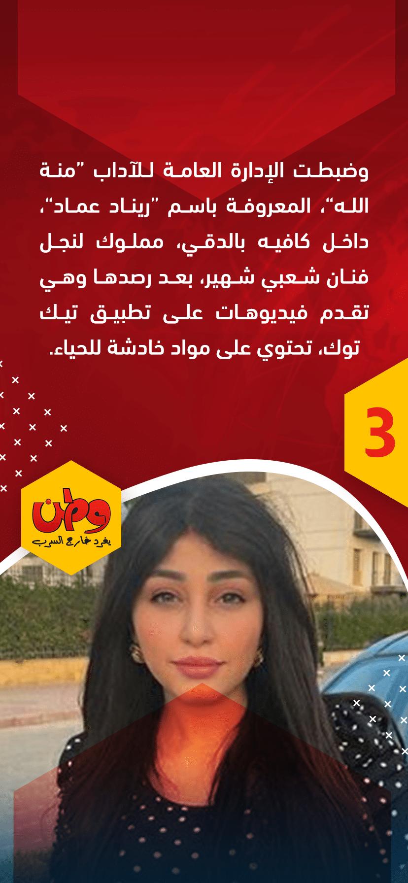 ريناد عماد (فتاة تيك توك) تلقى مصير قاسٍ بعد نشر فيديوهات خادشة للحياء  (شاهد) | وطن يغرد خارج السرب
