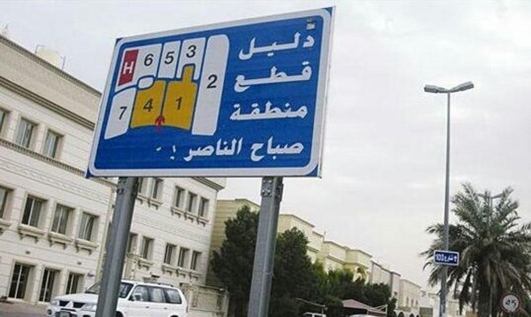 اقتحام ديوانية في الكويت بالسواطير والسكاكين وطعن ضابط بوزارة الداخلية!
