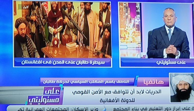 أحمد موسى يستضيف قيادياً في طالبان