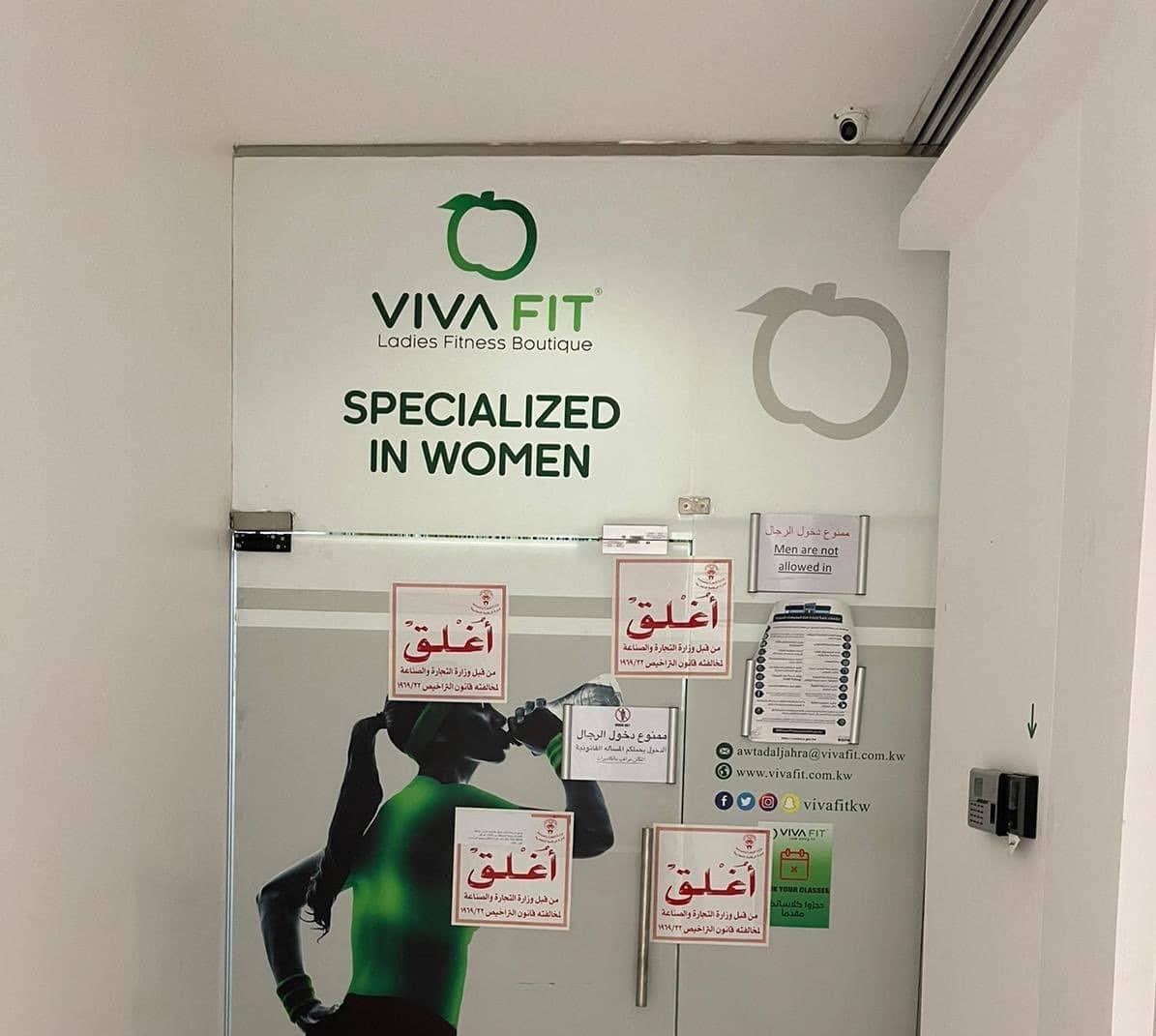 سلطات الكويت توقف دورة الرقص الشرقي بالجهراء وتغلق النادي الذي أعلن عنها