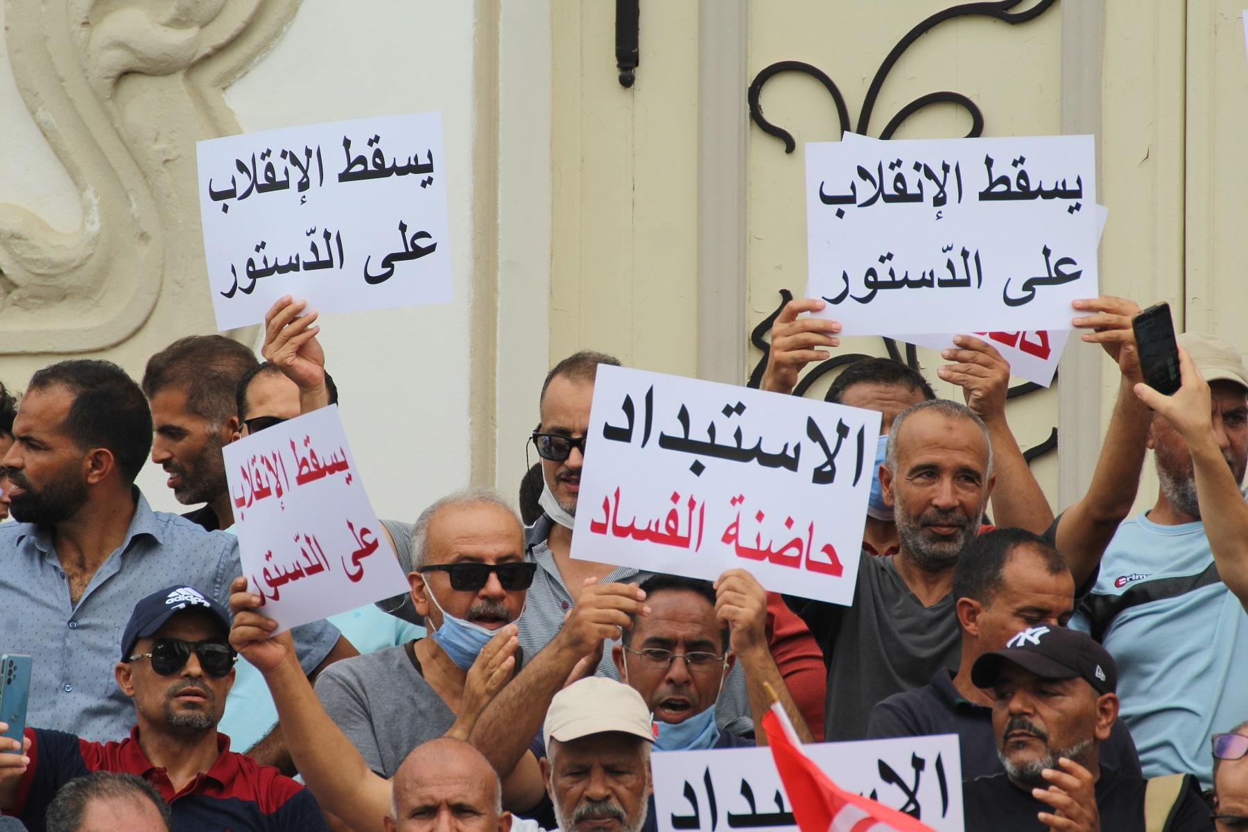 احتجاجات في تونس ضد انقلاب قيس سعيد