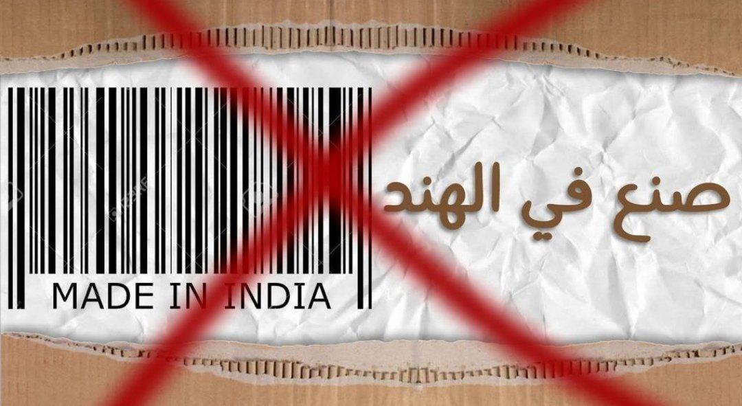 مقاطعة المنتجات الهندية حملة رداً على الاضطهاد الذي يتعرض له مسلمو الهند