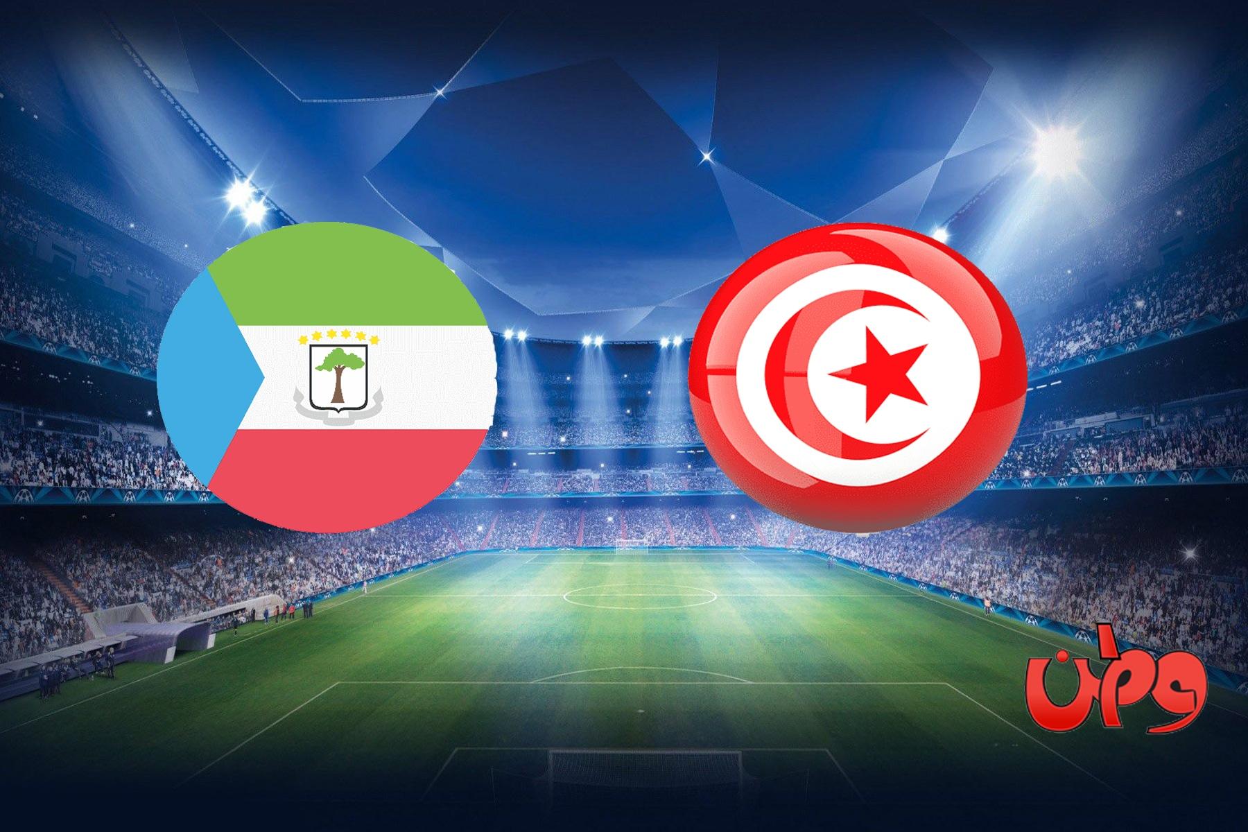 موعد مباراة منتخب تونس وغينيا الاستوائية في تصفيات أفريقيا لمونديال كأس العالم 2022