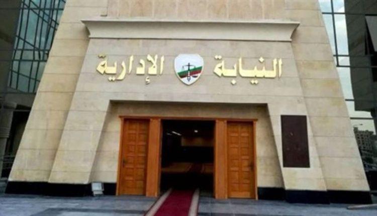 النيابة الإدارية في مصر
