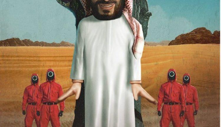 محمد بن سلمان ولعبة الحبار