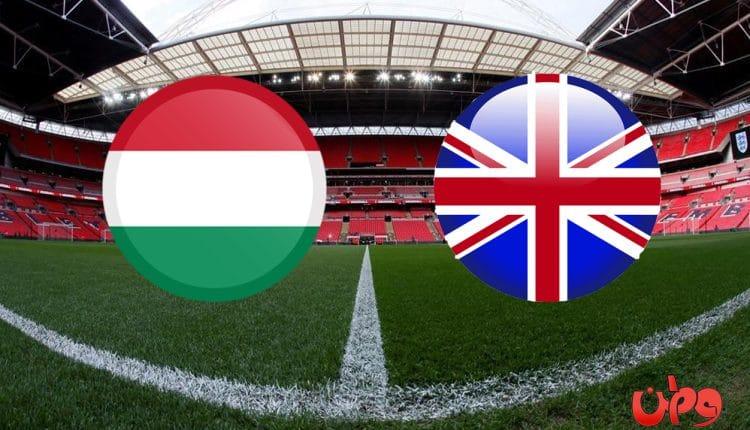 مباراة منتخب إنجلترا وهنغاريا في تصفيات كأس العالم 2022