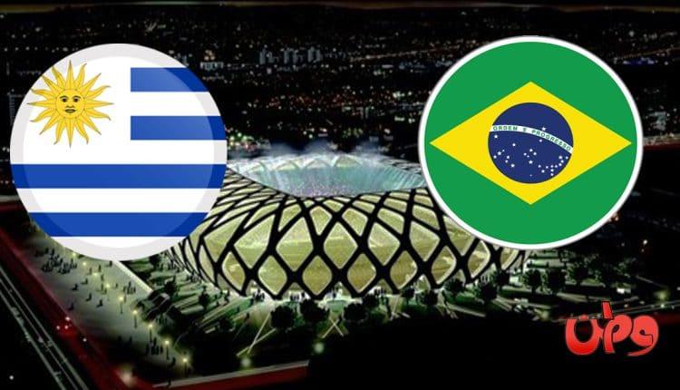 مباراة منتخب البرازيل والأوروغواي في تصفيات كأس العالم 2022