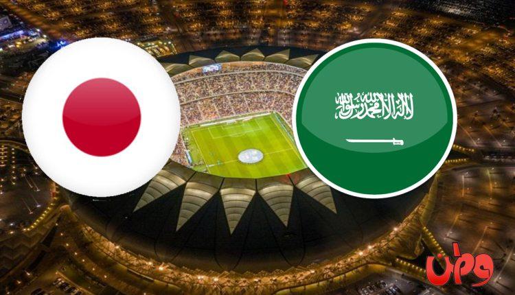 مباراة منتخب السعودية واليابان في تصفيات مونديال كأس العالم 2022